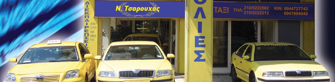 Ν. Τσαρουχάς - taxitsarouchas.gr